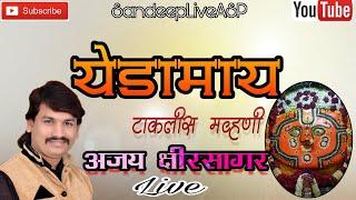 Yedamay Takalis Mavhani- Ajay Kshirsagar Live S...