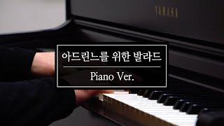 [도약닷컴] 아드린느를 위한 발라드 - 리차드 클레이더만 피아노 배우기