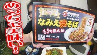 動画旭屋 なみえ焼そばを食う!!【飯動画】【Japanese Food】【EATING】【食事動画】