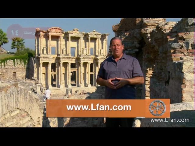 14 لماذا ينصح بولس كنيسة أفسس بالسلوك الحكيم وافتداء الوقت؟
