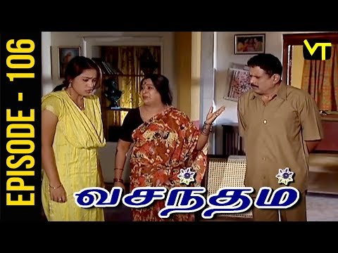 Vasantham Tamil Serial Episode 106 exclusively on Vision Time. Vasantham serial was aired by Sun TV in the year 2005. Actress Vijayalakshmi suited the main role of the serial. Vasantham Tamil Serial ft. Vagai Chandrasekhar, Delhi Ganesh, Vathsala Rajagopal, Shyam Ganesh, Vishwa, Durga and Priya in the lead roles. Subscribe to Vision Time - http://bit.ly/SubscribeVT  Story & screenplay : Devibala Lyrics: Pa Vijay Title Song : D Imman.  Singer: SPB Dialogues: Bala Suryan  Click here to Watch :   Kalasam: https://www.youtube.com/playlist?list=PLKrQXcb2YJU097x60nl4osYp1hB4kYJ-7  Thangam: https://www.youtube.com/playlist?list=PLKrQXcb2YJU3_Dm5GtlScXBPqc2pmX3Q5  Thiyagam:  https://www.youtube.com/playlist?list=PLKrQXcb2YJU3QSiSiTVOQ-lI4hDr2TQBl  Rajakumari: https://www.youtube.com/playlist?list=PLKrQXcb2YJU3iijZXtnzeMvAjRVkdMrAR   For More Updates:- Like us on Facebook:- https://www.facebook.com/visiontimeindia Subscribe - http://bit.ly/SubscribeVT