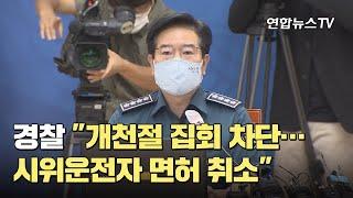 """경찰 """"개천절 집회 차단…시위운전자 면허 취소"""" / 연합뉴스TV (YonhapnewsTV)"""