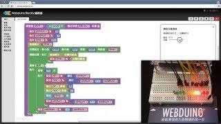 Webduino - 可調整速度的霹靂燈 ( LED 拉霸 迴圈 等待 )