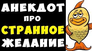 АНЕКДОТ про Три Желания для Золотой Рыбки Самые Смешные Свежие Анекдоты