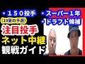 19夏の高校野球・注目投手ネット中継観戦ガイド