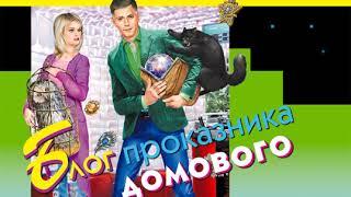 Дарья Донцова Блог проказника домового Аудиокнига