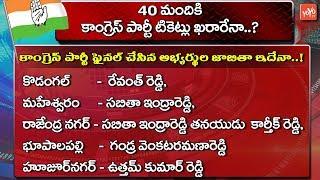 Telangana Congress MLA Candidates Final List Conformed?   Revanth Reddy   Uttam Kumar Reddy   YOYOTV