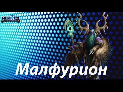видео: heroes of the storm: Обзор (19 выпуск) - Малфурион