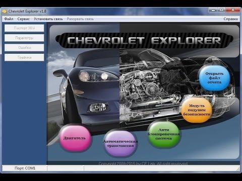 диагностика автомобиля шевроле