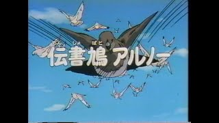 Seton Doubutsuki (Seton Animal Chronicles) Episode 05. Arno the carrier pigeon (1989 11 11) 시튼 동물기 05화. 편지를 전달하는 비둘기 ; 아루노.