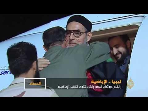 ووتش تدعو لإلغاء فتوى تكفير الإباضيين في ليبيا  - نشر قبل 13 ساعة