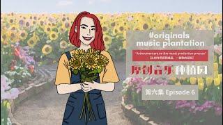 EP6 【獨立女生記 Believe】黃亭之 Tingzhi Hz - OFFICIAL MV |  原创音乐种植园-音乐纪录片 Originals Music Plantation