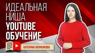 Идеальная ниша для авторов YouTube - Обучение. Узнайте, что снимать в нише на YouTube - обучение?