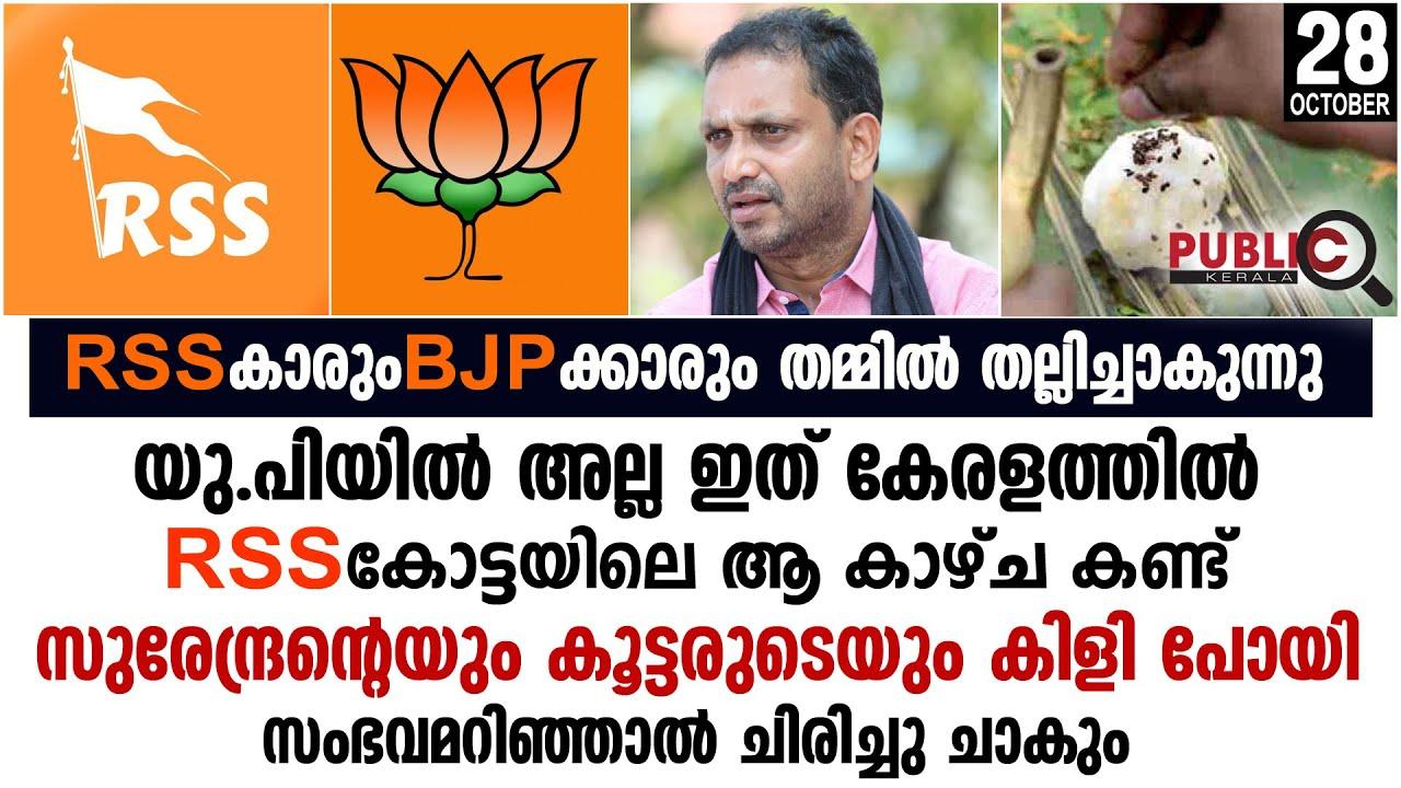 RSS കാരും BJP ക്കാരും തമ്മിൽ തല്ലിച്ചാകുന്നു