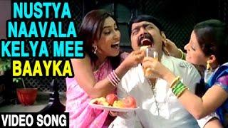 Nustya Naavala Kelya Mee Baayka | Teen Bayka Fajiti Aika | Video Song | Tyagraj Khadilkar Thumb