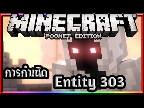 การกำเนิด Entity 303 [การ์ตูน] [มายคราฟ] [พากย์ไทย]
