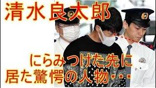 【驚愕】清水アキラ三男、清水良太郎が逮捕時に睨みつけた先に実は・・...