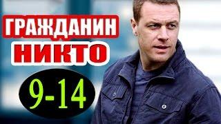 Гражданин никто 9,10,11,12,13,14 серия - Русские новинки фильмов #анонс