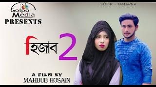 Hijab2। Bangla short film  | Mahbub Hosain | Golpo Media Valentine_special_bangla_shortfilm_2019