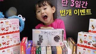 [번개 이벤트 마감 & 발표] 빼빼로 + 킨더 조이 서프라이즈 에그 장난감 놀이 Toys Play Игрушки 라임튜브