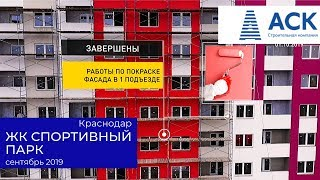 ЖК Спортивный парк от АСК ✔Краснодар ✔сентябрь 2019 ✔видео отчет