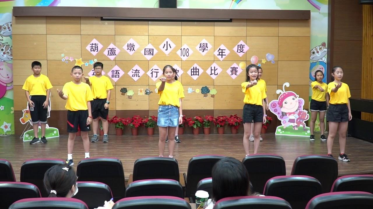 葫蘆墩國小108學年度英語流行歌曲比賽-507 - YouTube