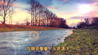 活水江河 (Living Waters) - 我心旋律