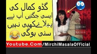 Gudu kamal Nonstop Comedy Clips 2018 - Pakistani Stage Dramas Most Funny Scenes_3