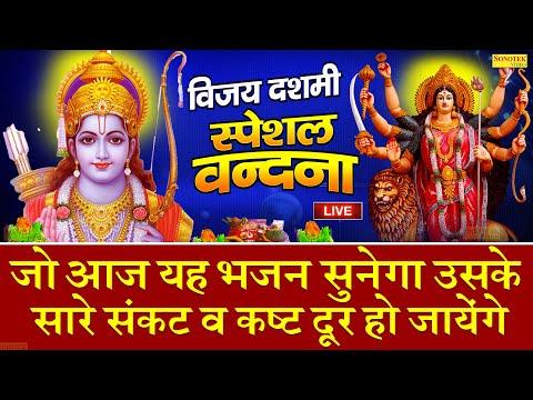 LIVE:- आज विजय दशमी और दशहरे के दिन  यह राम भजन सुनने से सारी मनोकामनाएं पूरी होती हैं