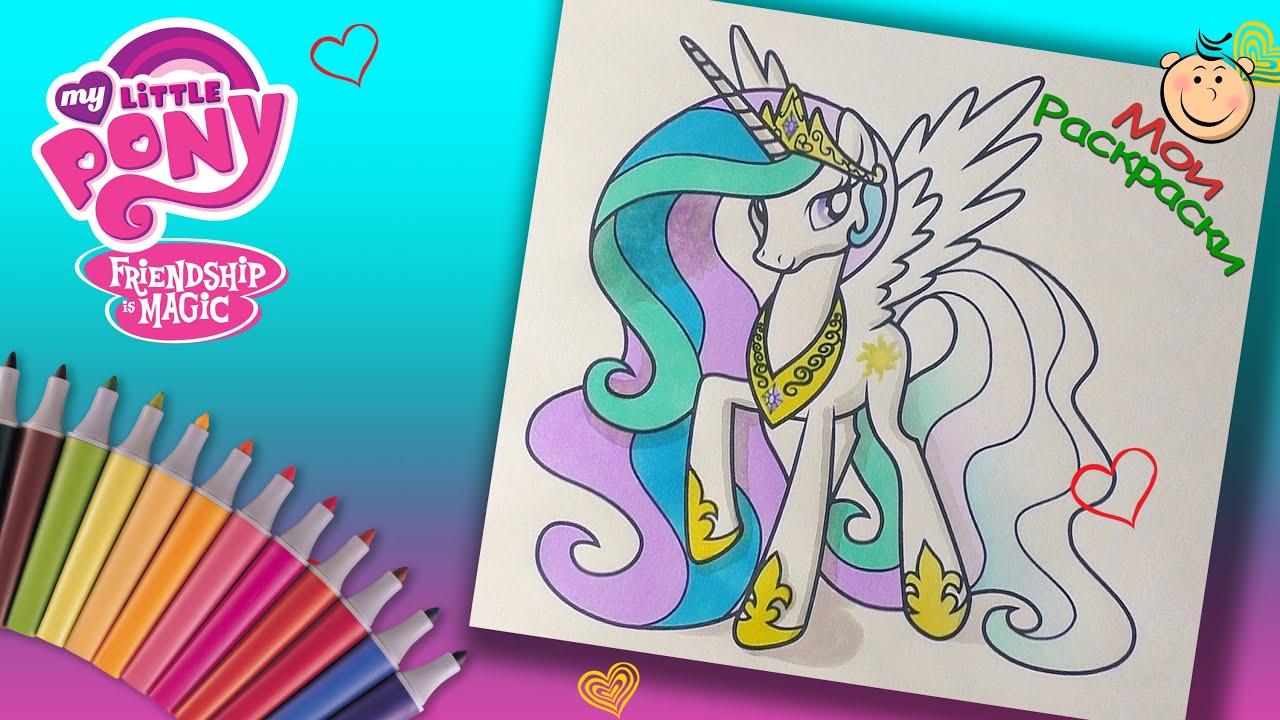 #ДружбаЭтоЧудо #РаскраскиДляДетей Мой маленький пони ...