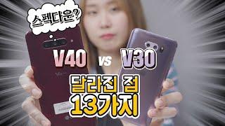 LG V40 vs V30 디자인 전격 비교, 달라진 점 13가지! 이건 왜 스펙다운 된거지?!