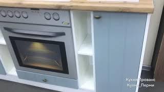 Кухня Прованс. Обзор кухни кухонного гарнитура