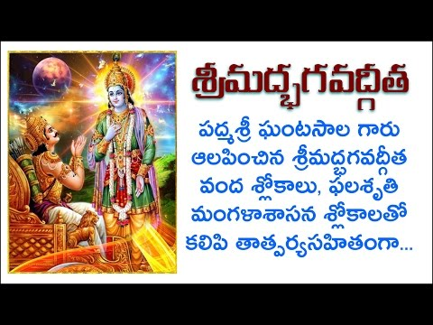 Bhagavad Gita by Ghantasala Garu in Telugu Full With Lyrics Four Parts Complete Version