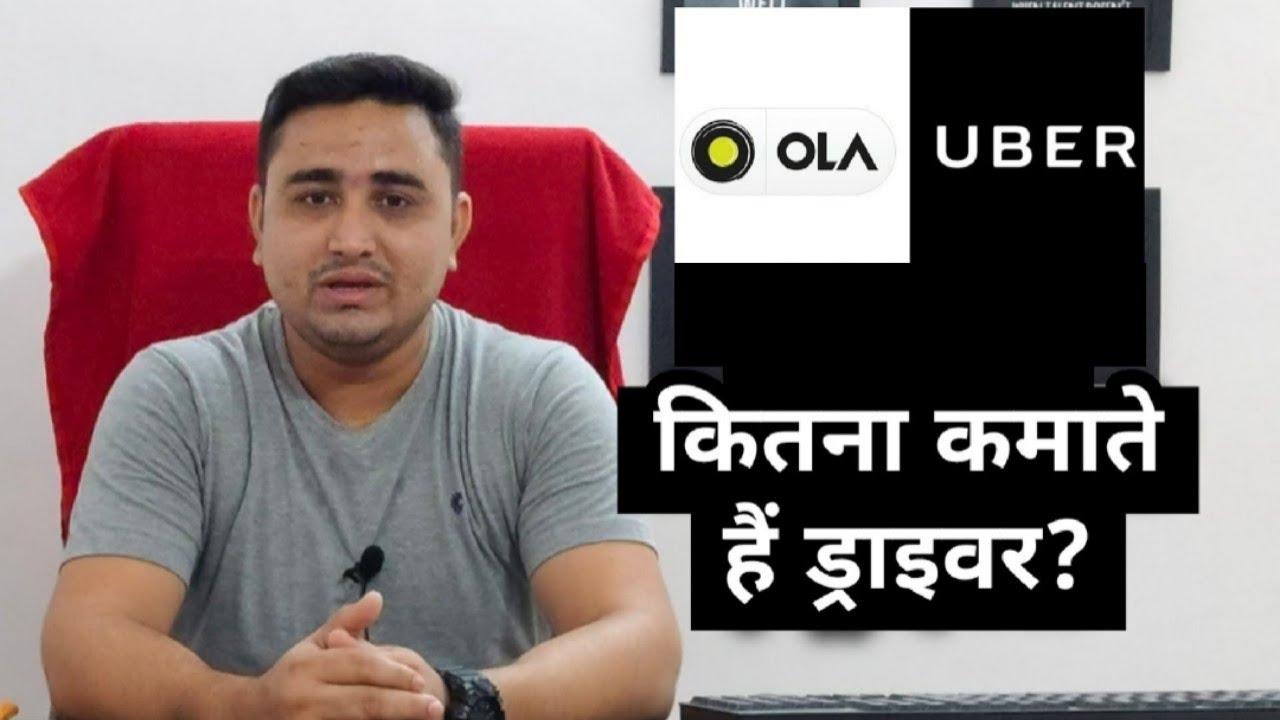 Ola Uber driver income in 2021   Ola Uber Buisness in 2021   Ola Uber latest news   Radio Taxi