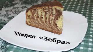 "Пирог ""Зебра"" на сметане"