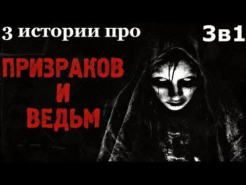 Истории на ночь (3в1): 1.Призраки, 2.История про ведьму, 3.Ведьма в заброшенной деревне