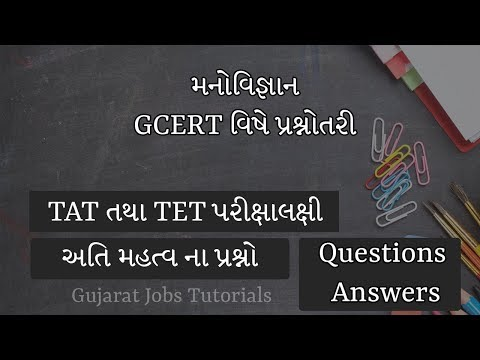 Manovigyan Books in Gujarati PDF | Detail of GCERT Related Questions | Detail of GCERT