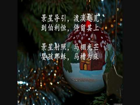 圣诞佳音歌(The first Noel).wmv