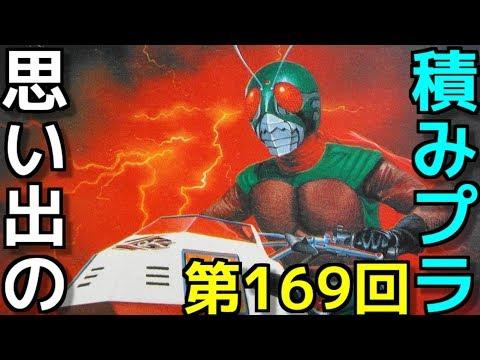 169 アクションキャラコレクションNo.4 仮面ライダー スカイターボ   『仮面ライダー(新)』