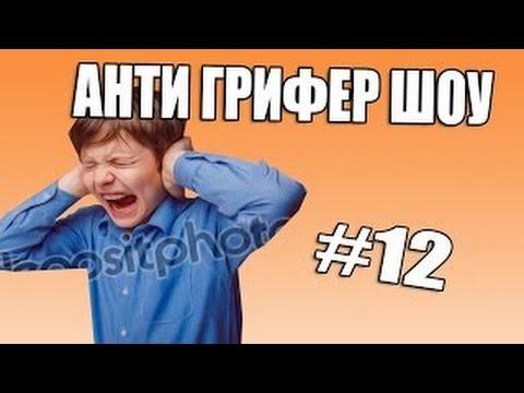 Видео, АНТИ ГРИФЕР ШОУ l ОЧЕНЬ СИЛЬНО ОРЕТ, ВОПЯЩИЙ ПЕТУХ l 12