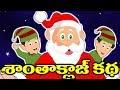 క్రిస్మస్ - శాంతా క్లాజ్ కథ   The Story Of Santa Claus   తెలుగు కథలు   క్రిస్మస్ కథలు