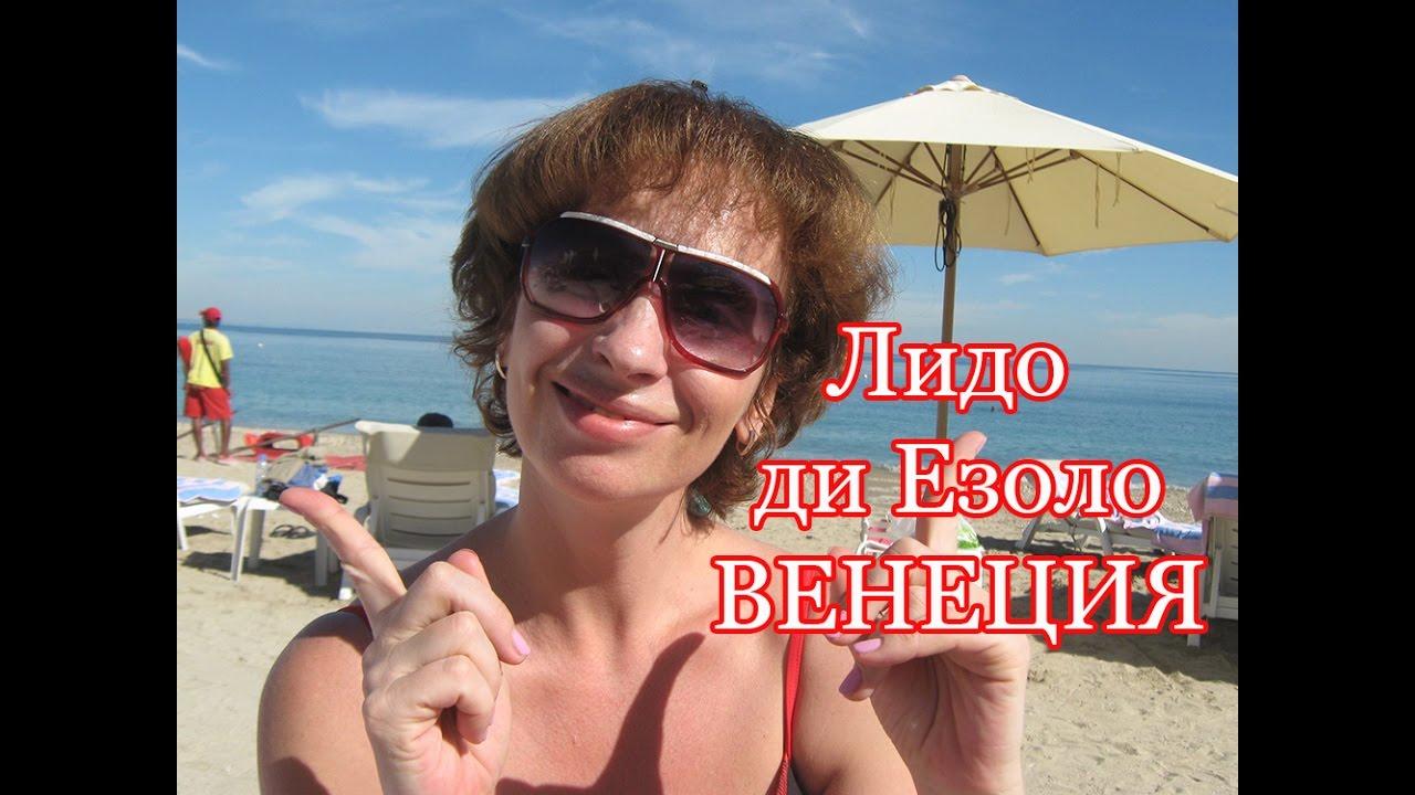 ВЕНЕЦИЯ  ИТАЛИЯ. Пляжный отдых в Лидо ди Езоло.  А ГДЕ МОРЕ?