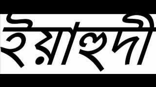 BANGLA WAZ new Ehudi By Sheikh Motiur Rahman Madani