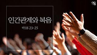 인간관계와 복음(5월 2주차)