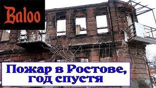 Пожар в Ростове, год спустя. Место пожара.