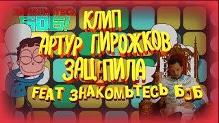 Знакомьтесь Боб, Клип: Артур Пирожков - Зацепила (feat Знакомьтесь Боб)