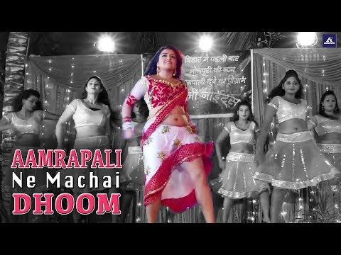 Aamrapali Ne Machai Dhoom | Aamrapali Ka 'Aamrapali Tohare Khatir' hua Youtube Pe Viral