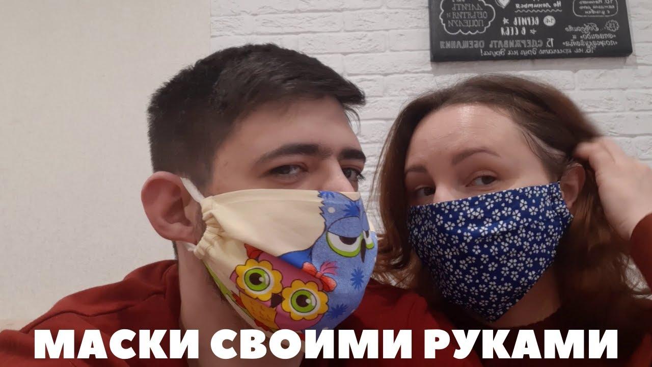 Медицинская маска свими руками без швейной машины - Как сшить многоразовую маску