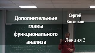 Дополнительные главы функционального анализа. Лекция 3 | Сергей Кисляков | Лекториум