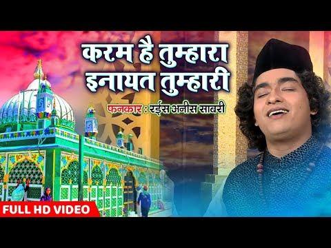 New Qawwali Songs 2018 - Karam Hai Tumhara Inayat Tumhari | Rais Anis Sabri | Sabir Pak Dargah